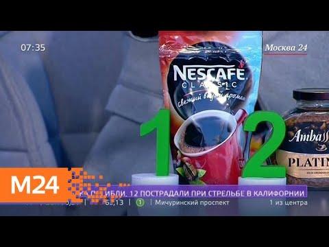 Как выбрать растворимый кофе - Москва 24
