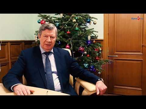 Глава города Курска поздравляет курян с Нвым годом