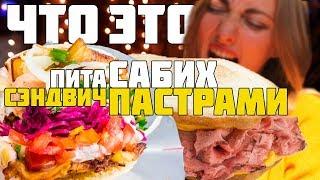 Израильская еда | Новая Голландия - Санкт-Петербург | Дикman's Пастрами | Бекицер Пита Сабих