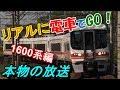 【本物の放送に差し替え】リアルに電車でGO!名古屋鉄道編1600系