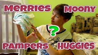 Сравнение подгузников: Merries, Moony, Pampers, Huggies.(Всем привет! Добро пожаловать на мой канал! Подписка на мой канал тут: http://www.youtube.com/channel/UCPTHPDBFf1KdHaZzJ9y5iog Cвязь..., 2015-11-05T21:14:29.000Z)