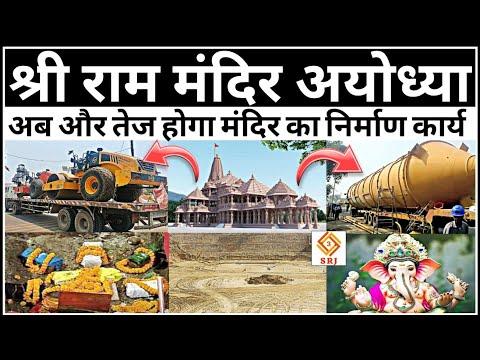 AYODHYA RAM MANDIR NIRMAN | RAM MANDIR AYODHYA CONSTRUCTION LATEST UPDATE| राम मंदिर निर्माण अयोध्या