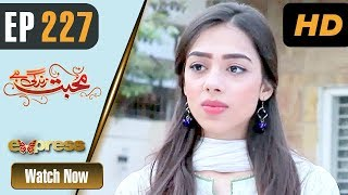 Pakistani Drama | Mohabbat Zindagi Hai - Episode 227 | Express Entertainment Dramas | Madiha