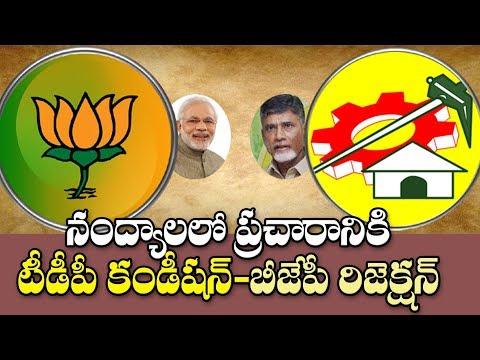 నంద్యాలలో టీడీపీ కండీషన్లకు కస్సుమన్న కమలం| BJP Leaders Angry With TDP New Conditions in Nandyal