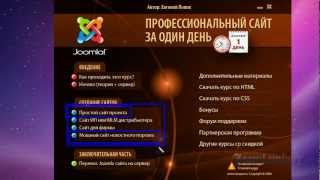 Профессиональный сайт за один день на Joomla