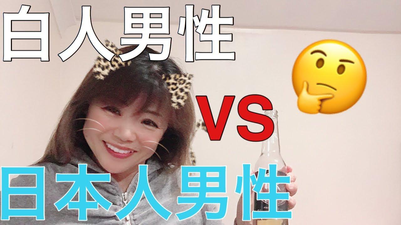 [異文化]外人男性と日本人男性のこんなに違う付き合い方と考え方を知る - YouTube