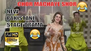 CHOR MACHAYE SHOR (PROMO) - 2018 NEW PAKISTANI PUNJABI STAGE DRAMA - HI-TECH MUSIC