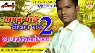 Ajay Khesari Yadav नया गाना Khaali Pujawa Pa Gana खाली#