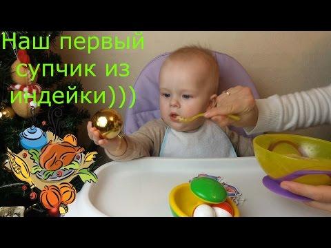 FOODING Суп из индейки для ребёнка. Рецепт простого супчика. без регистрации и смс