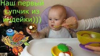 FOODING: Суп из индейки для ребёнка. Рецепт простого супчика.