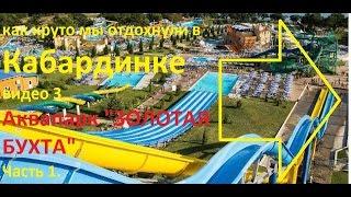 отдых в кабардинке 2016 видео 3 часть1(Мы дальше отдыхаем в Кабардинке, но решили съездить в Геленджик в аквапарк