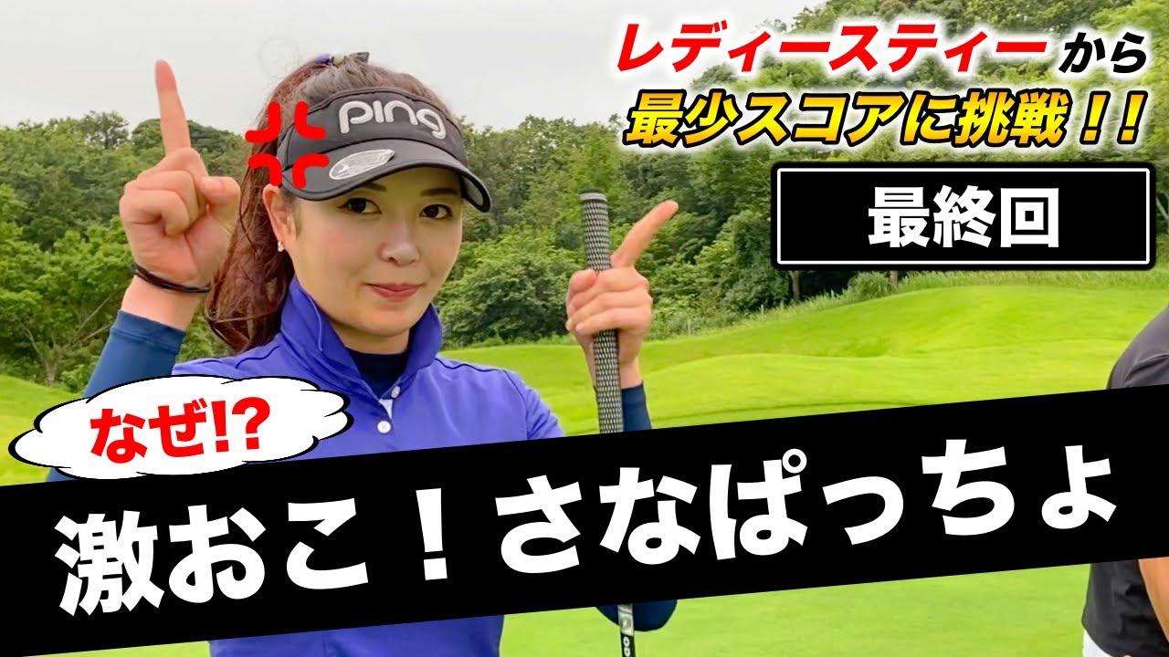さ な ぱっちょ ゴルフ