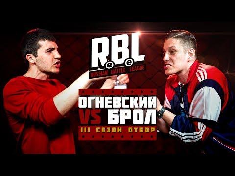 RBL: ОГНЕВСКИЙ VS БРОЛ ( ОТБОР, TOURNAMENT 3)