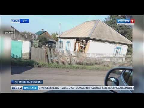 Стали известны подробности взрыва газа в Ленинске Кузнецком