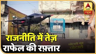 Modi Govt Compromised National Security In Rafale Deal: Congress | ABP News