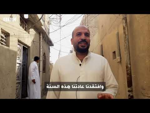 أنا الشاهد: كيف تأثرت تقاليد المعايدة في العراق بسبب وباء كورونا  - نشر قبل 2 ساعة