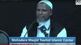 Oromia Islamic TV: Shk Abdussalaam Kadiir