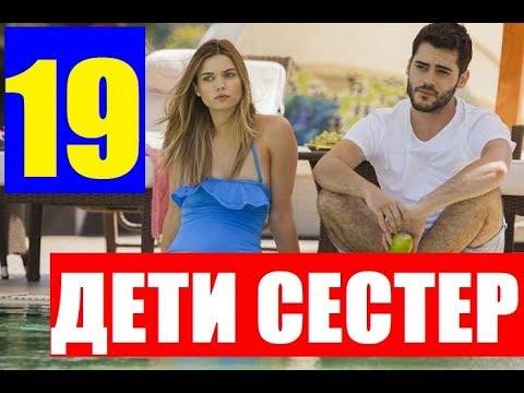 ДЕТИ СЕСТЕР 19 СЕРИЯ РУССКАЯ ОЗВУЧКА