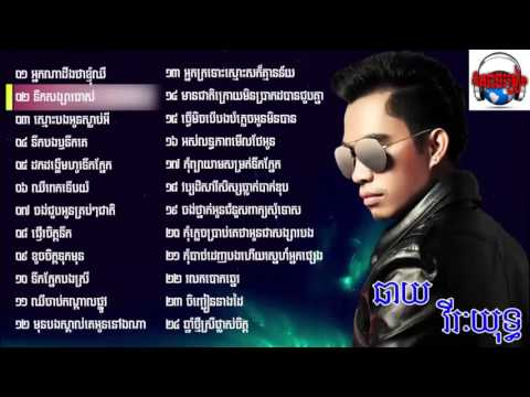 Chhay Virakyuth, Chay Vi Rak Yut, Non Stop, Collection, Khmer New Song 2016