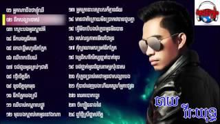 Chhay Virakyuth, Chay Vi Rak Yut, Non Stop, Collection, Khmer New Song 2016