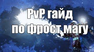 Фрост маг 7.3.0 Легион PvP гайд