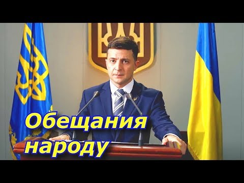 Владимир Зеленский президент