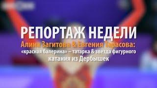 "Репортаж недели   Загитова & Тарасова: ""золото"" татарочки и ""серебро"" фигуристки из Дербышек"