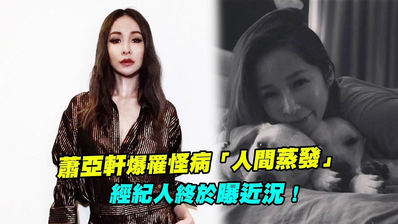 蕭亞軒爆罹怪病「人間蒸發」 經紀人終於曝近況! - YouTube