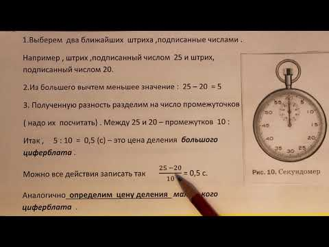 Видеоурок как определить цену деления секундомера