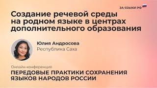 Юлия Андросова   Республика Саха - Создание речевой среды на родном языке в центрах доп. образования