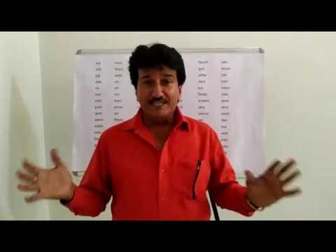 Download Anil Chauhan Tips On Pronunciation Of Words PART 4