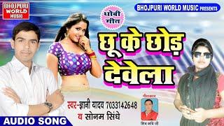2018 - Bhojpuri Dhobi Geet Gayani Yadav Sonam Sindhe.mp3