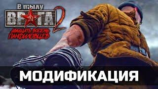 В Тылу Врага 2: Штурм [МОД: 28 Панфиловцев beta]  — Первый взгляд / GamePlayerRUS