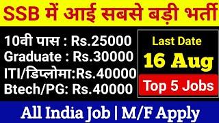 Top 5 Jobs : SSB में आई बड़ी भर्ती, सैलरी:40,000   10वी पास के ऊपर सब Apply करे । Govt Jobs