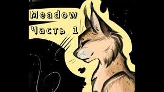 Симулятор животных MEADOW №1