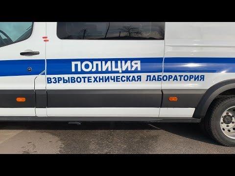 Взрывотехническая лаборатория ГУ МВД России