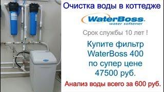 Фильтры для воды, умягчители Аквадин, водоподготовка.(Фильтр для воды умягчитель Аквадин (Aquadean США) Уникальный фильтр Аквадин это замена одним фильтром 2-3 станда..., 2014-04-23T11:56:37.000Z)