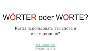 WORTE или WÖRTER? Какое слово использовать в немецкой речи?