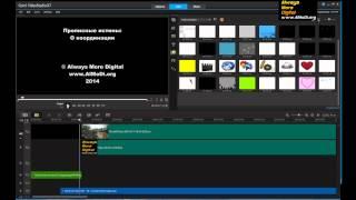 Обзор Corel VideoStudio Pro X7. Как смонтировать видео в Corel VideoStudio Pro AlMoDi