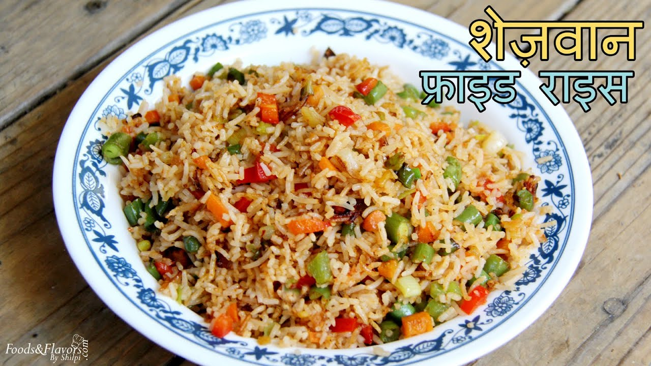 Schezwan fried rice hindi schezwan fried rice hindi quick spicy schezwan fried rice youtube ccuart Images