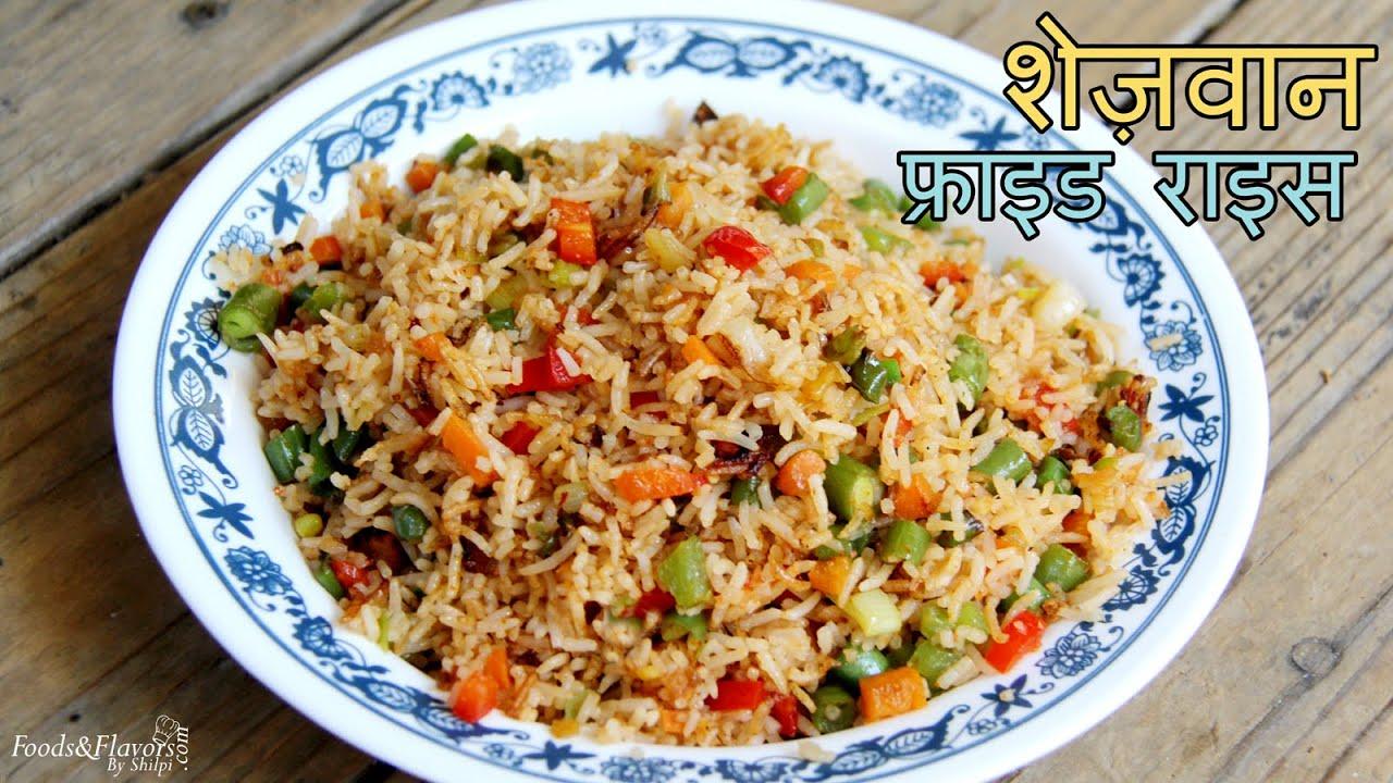 schezwan fried rice hindi श ज व न फ र इड र इस quick spicy schezwan fried rice youtube