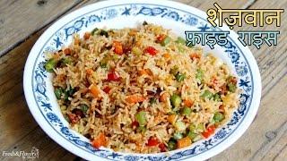 Schezwan Fried Rice Hindi   शेज़वान फ्राइड राइस - Quick Spicy Schezwan Fried Rice