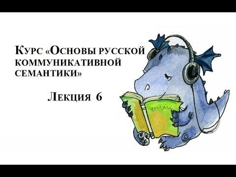"""Курс """"Основы русской коммуникативной семантики"""". Лекция 6"""