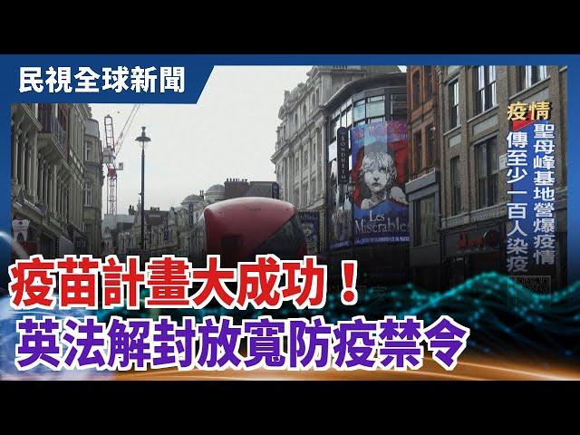 【民視全球新聞】 疫苗計畫大成功! 英法解封放寬防疫禁令 2021.05.23