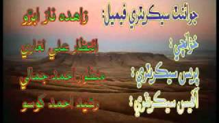 YouTube - Ustad Ithad Penal Song- By Raza Soomro.flv