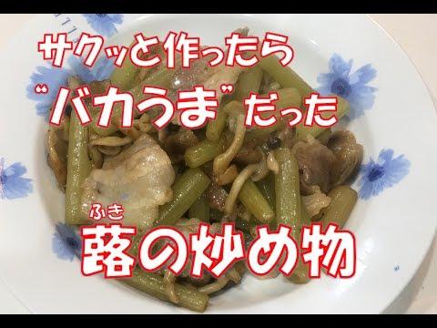 ふき 料理