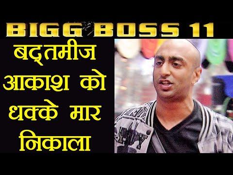 Bigg Boss 11: Akash Dadlani THROWN OUT from Entertainment Ki Raat SETS | FilmiBeat