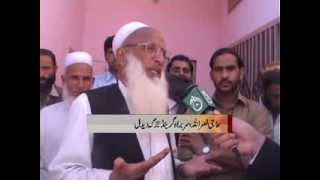 Tarbela dam Shangla & Torghar affectees report on Aaj TV
