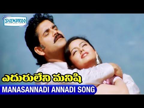 Eduruleni Manishi Video Songs | Manasannadi Annadi Song | Nagarjuna | Soundarya | Shemaroo Telugu