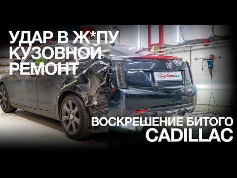 Мощный кузовной ремонт Cadillac - Рихтовка и замена крыла и задней части.   SupRemCar
